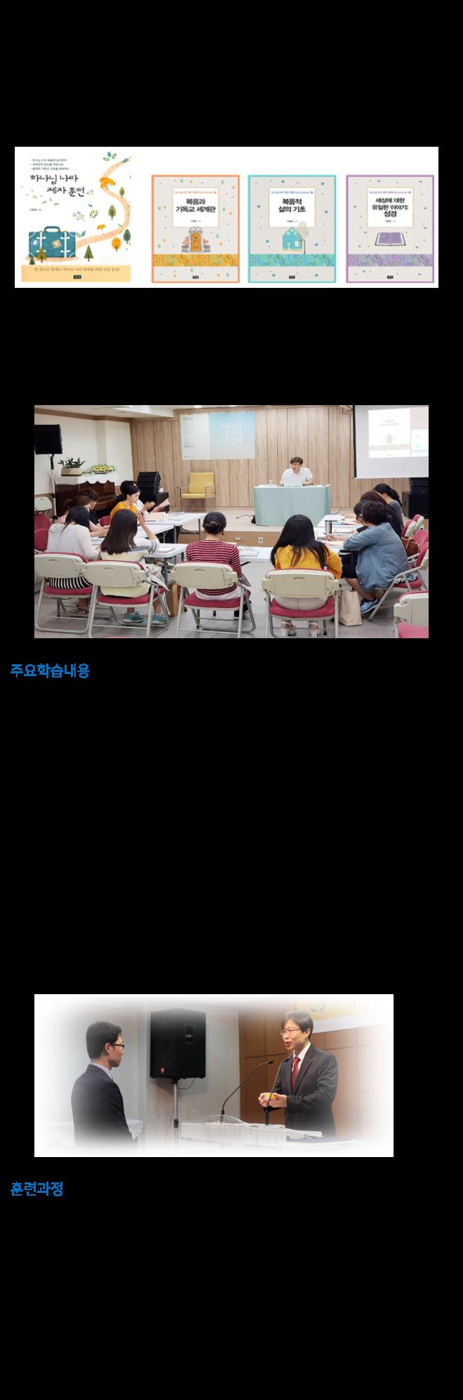 하나님나라제자훈련2.png