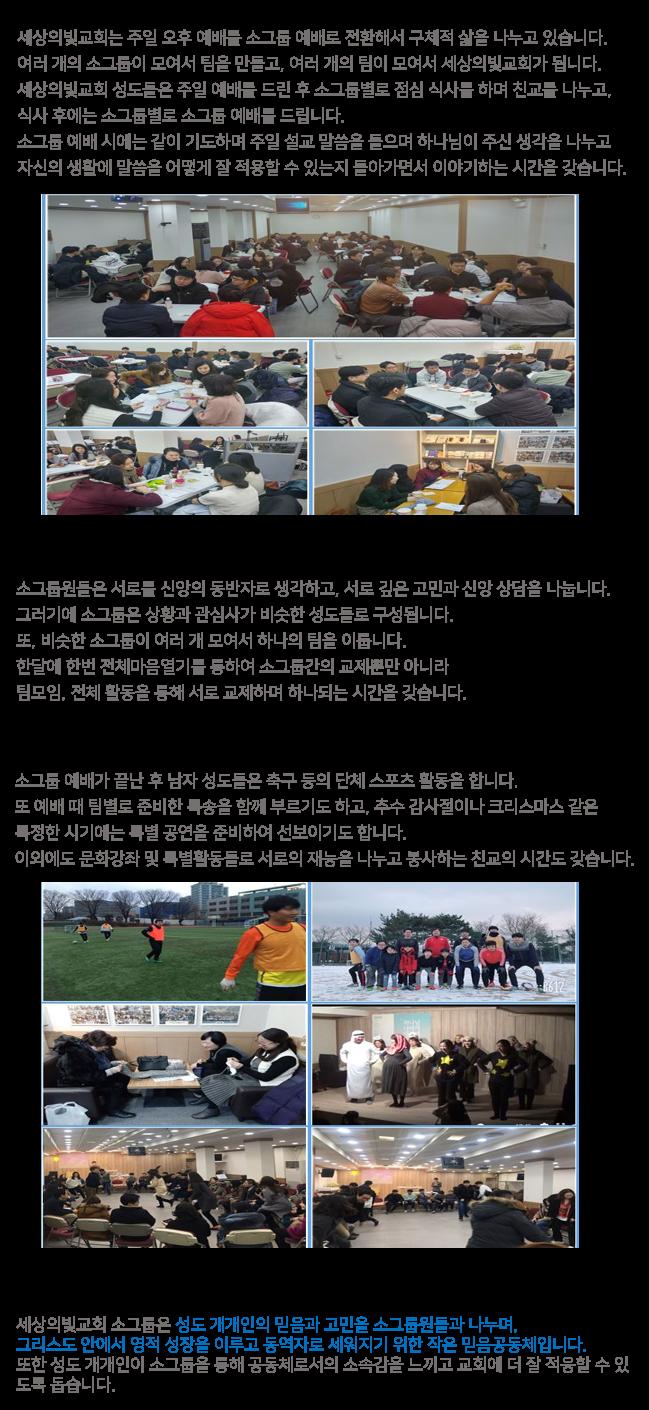 소그룹예배.png